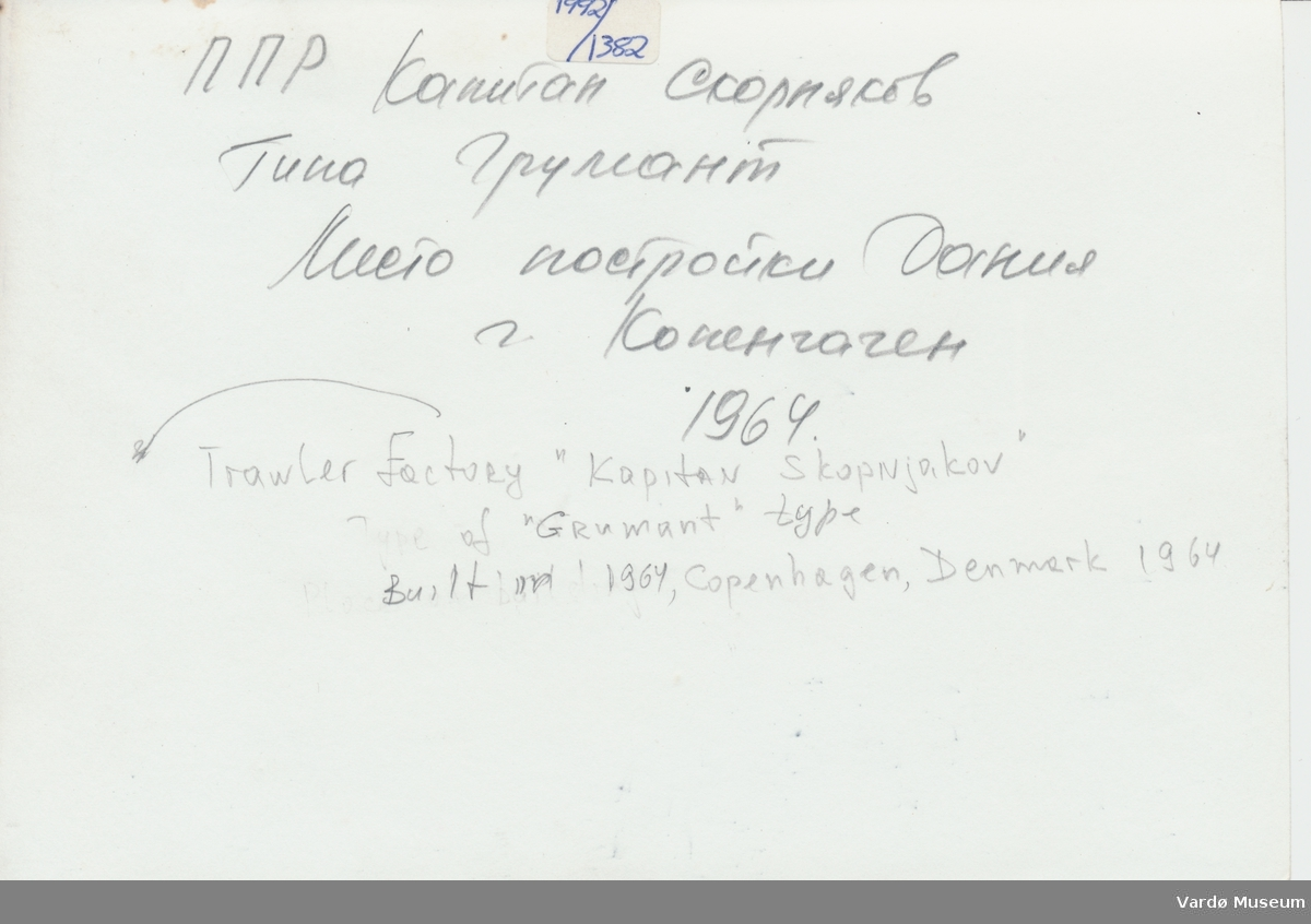 Kapitan Skorijakov / Каритан Скорияков