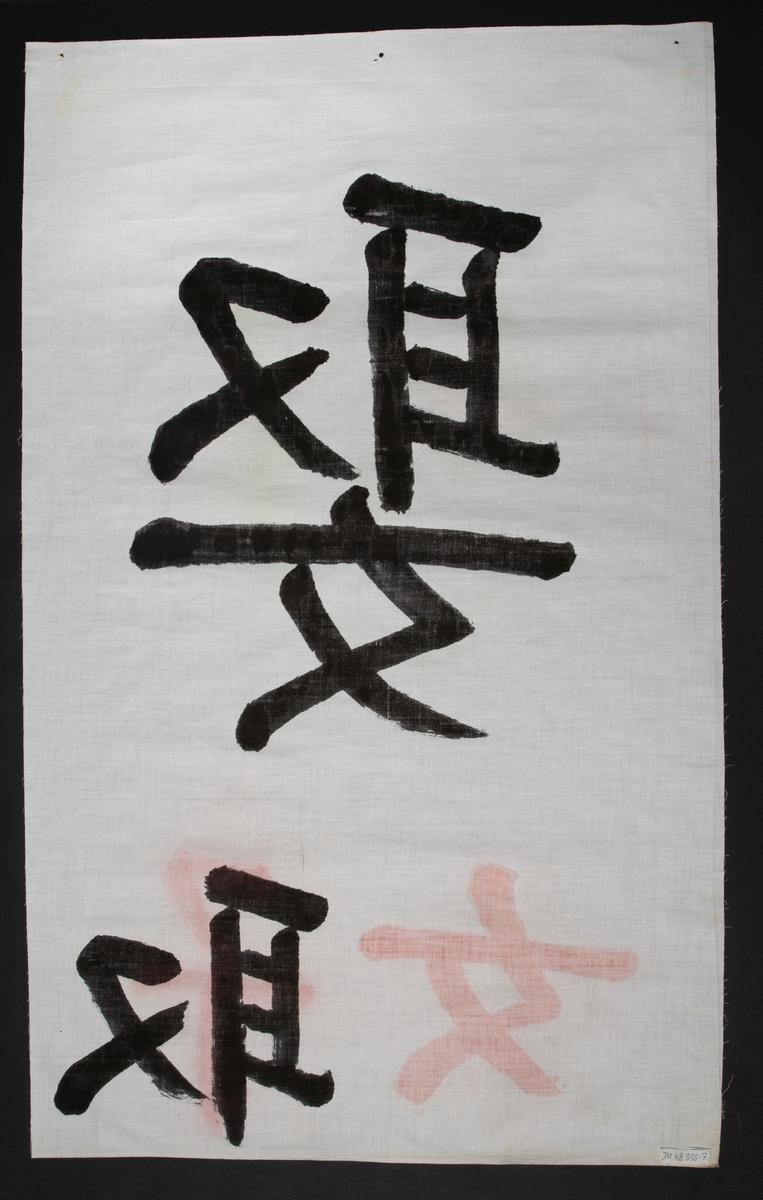"""Undervisningsplansch med kinesiska tecken i svart och rött. I nedre högra hörnet står """"Ch'ü3"""" med blyerts = Kvinna + öra = gifta sig."""